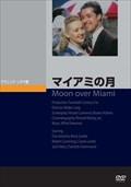 マイアミの月