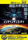 【Blu-ray】インデペンデンス・デイ:リサージェンス <3D>