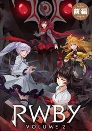RWBY Volume2 (前編)