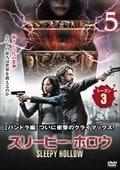 スリーピー・ホロウ シーズン3 vol.5