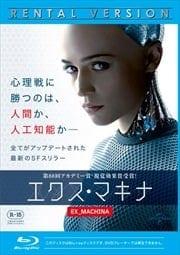 【Blu-ray】エクス・マキナ