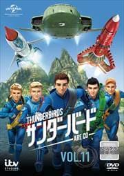 サンダーバード ARE GO Vol.11