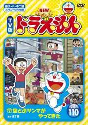 NEW TV版 ドラえもん VOL.110