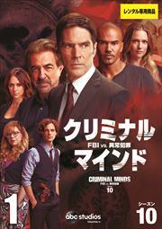 クリミナル・マインド FBI vs. 異常犯罪 シーズン10 Vol.1
