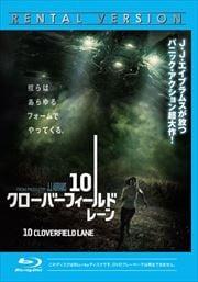 【Blu-ray】10 クローバーフィールド・レーン