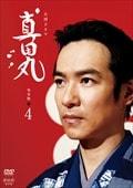 NHK大河ドラマ 真田丸 完全版 4巻