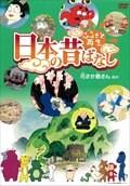ふるさと再生 日本の昔ばなし パート3 4巻 (花さか爺さん ほか)