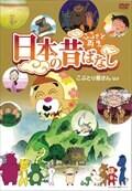 ふるさと再生 日本の昔ばなし パート3 6巻 (こぶとり爺さん ほか)
