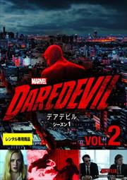 マーベル/デアデビル シーズン1 Vol.2