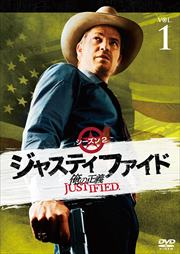 JUSTIFIED 俺の正義 シーズン2 1巻