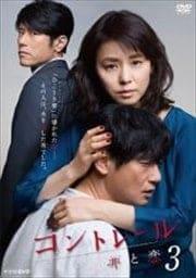 コントレール〜罪と恋〜 3