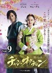 チャン・オクチョン <テレビ放送版> Vol.9