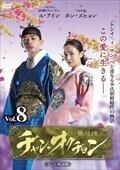 チャン・オクチョン <テレビ放送版> Vol.8