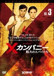 Xカンパニー 戦火のスパイたち シーズン1 Vol.3