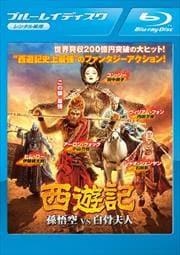 【Blu-ray】西遊記 孫悟空 vs 白骨夫人