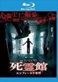 【Blu-ray】死霊館 エンフィールド事件