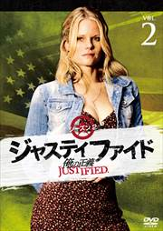 JUSTIFIED 俺の正義 シーズン2 2巻