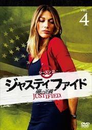JUSTIFIED 俺の正義 シーズン2 4巻