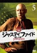 JUSTIFIED 俺の正義 シーズン2 5巻