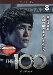 THE 100/ハンドレッド<サード・シーズン> Vol.8
