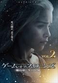 ゲーム・オブ・スローンズ 第六章:冬の狂風 Vol.2