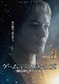 ゲーム・オブ・スローンズ 第六章:冬の狂風 Vol.5