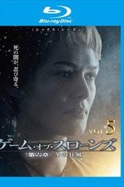 【Blu-ray】ゲーム・オブ・スローンズ 第六章:冬の狂風 Vol.5