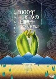 1000年刻みの日時計 牧野村物語+京都鬼市場・千年シアター
