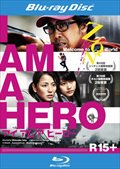 【Blu-ray】アイアムアヒーロー