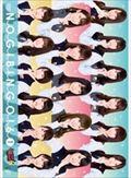 NOGIBINGO!6 Vol.1