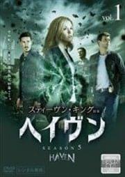 ヘイヴン シーズン5 Vol.1