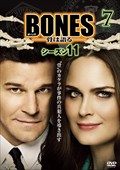 BONES -骨は語る- シーズン11 vol.7