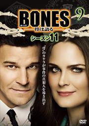 BONES -骨は語る- シーズン11 vol.9