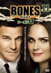 BONES -骨は語る- シーズン11 vol.11