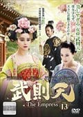 武則天-The Empress- Vol.13