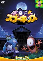 SPOOKIZ(スプーキッズ) SEASON2 Vol.3