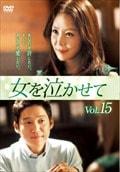 女を泣かせて Vol.15