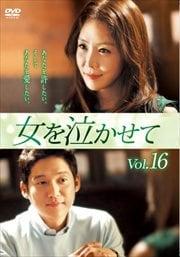 女を泣かせて Vol.16