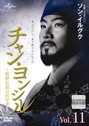 チャン・ヨンシル〜朝鮮伝説の科学者〜 Vol.11
