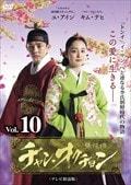 チャン・オクチョン <テレビ放送版> Vol.10
