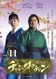 チャン・オクチョン <テレビ放送版> Vol.11