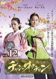チャン・オクチョン <テレビ放送版> Vol.12