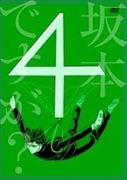 坂本ですが? 4