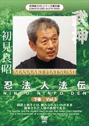 武神館DVDシリーズ番外編 初見良昭 忍法人法伝 下巻 Vol.3