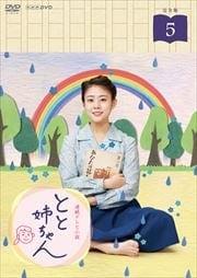 連続テレビ小説 とと姉ちゃん 完全版 5