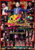 ゴッドタン マジ歌ライブ2015 in 東京国際フォーラム 〜9年目の本気がココにある〜