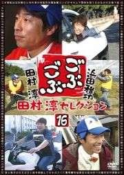 ごぶごぶ 田村淳セレクション 16