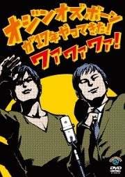 オジンオズボーン単独ライブ「オジンオズボーンが17年やってきた!ワァ!ワァ!ワァ!」