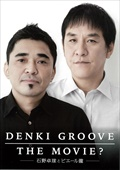 DENKI GROOVE THE MOVIE? -石野卓球とピエール瀧-