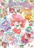 リルリルフェアリル〜妖精のドア〜 Vol.3